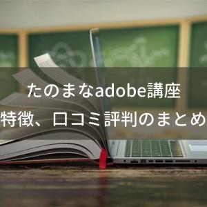 【裏技】Adobe CCが格安!たのまなadobeの特徴や口コミ・評判は?