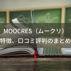 【超実践!】MOOCRES(ムークリ)の評判・料金を徹底レビュー!