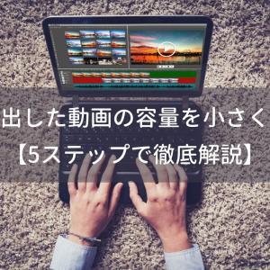 【Premiere Pro】書き出した動画のデータ容量を小さくする5ステップ