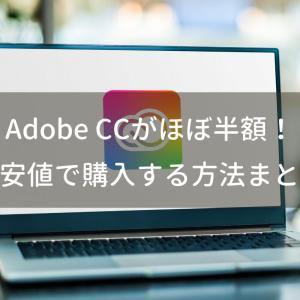 【完全版】Adobe CCを半額で購入する方法を徹底解説【学割で安く買おう】