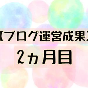 【ブログ運営成果】初心者ブロガー2カ月目の成果を公開(2021.7)