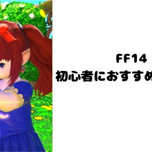 FF14:初心者におすすめのジョブ