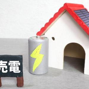 【見積もり公開!】トヨタホームで選択可能なソーラーパネルとその価格 シャープ製のソーラーパネルを選択