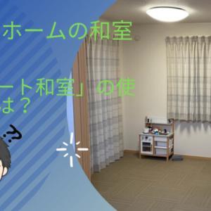 【和室】トヨタホームの和室「スマート和室」の使い勝手は?使ってみての感想