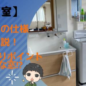 【洗面室】こだわりポイントは大きな窓⁉収納や仕様をすべて解説!