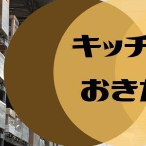 キッチンカーに常備しておきたい『備品』20選!!!