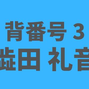 澁田礼音選手の紹介、佐賀のスピードスターが滋賀に!