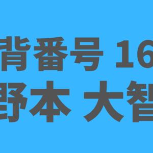 野本大智選手紹介、レイクス2年目で楽しみ!
