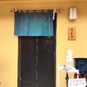 さとう【新百合ヶ丘グルメ】寿司店の絶品ランチ 満足感イチオシは刺身定食