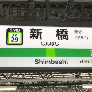 山手線 新橋駅(東京都港区)歩いて遊ぶスポット 日本の鉄道発祥の地 銀座口・日比谷口・烏森口・汐留口それぞれの様子も楽しめる