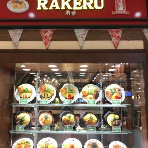 ラケル【新百合ヶ丘グルメ】渋谷の老舗店の絶品オムライスが新百合ヶ丘で味わえる