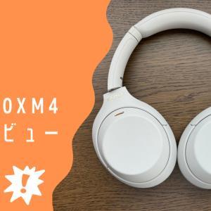 【レビュー】SONY WH-1000XM4を辛口徹底レビュー