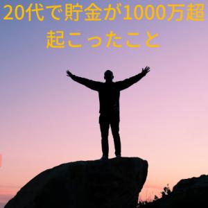 【必見】20代で奨学金完済し、貯金が1000万円超えて起こったこと