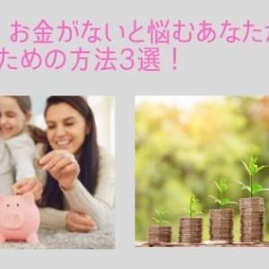 【必見】お金がない方が貯金体質になるために取り組むこと3選!