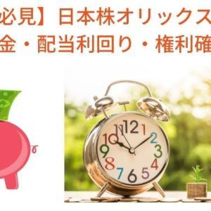 【必見】オリックス(8591)の配当金・配当利回り・権利確定日・株価