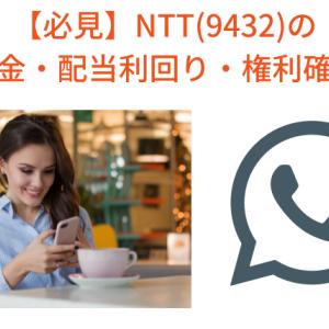 【必見】NTT(9432)の配当金・権利確定日・株価
