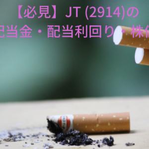 【必見】JT(2914)の配当金・権利確定日・株価