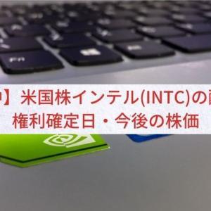 【高配当】米国株インテル(INTC)の配当金・権利確定日・配当利回り