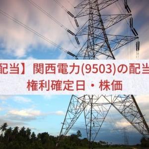 【高配当】関西電力(9503)の配当金・権利確定日・株価