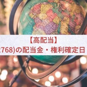 【高配当】双日(2768)の配当金・権利確定日・株価