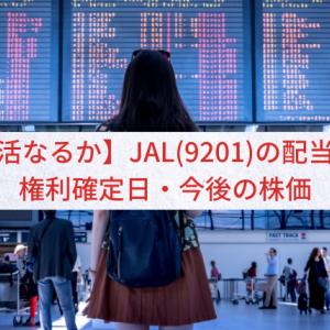 【復活なるか】JAL(9201)の配当金・権利確定日・今後の株価