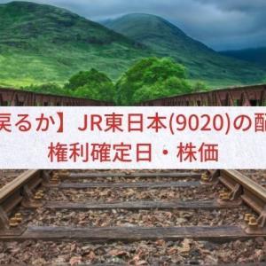 【株価戻るか】JR東日本(9020)の配当金・権利確定日・株価