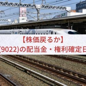 【株価戻るか】JR東海(9022)の配当金・権利確定日・株価
