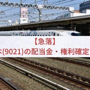 【急落】JR西日本(9021)の配当金・権利確定日・今後の株価