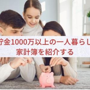 【節約】貯金1000万以上の20代男 一人暮らしの家計簿を紹介する
