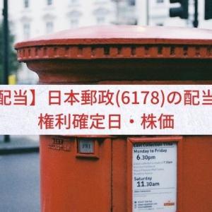 【高配当】日本郵政(6178)の配当金・権利確定日・株価