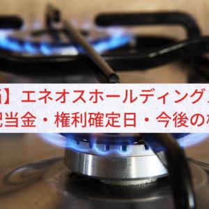 【高配当】ENEOSホールディングス(5020)の配当金・権利確定日・今後の株価