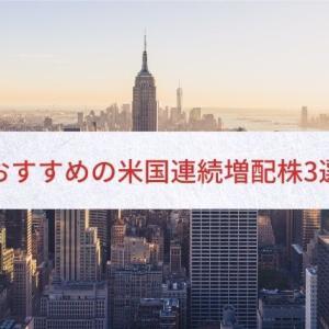 【必見】おすすめの米国連続増配株3選について