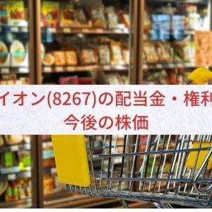 【好調】イオン(8267)の配当金・権利確定日・今後の株価