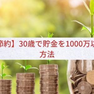 【貯金・節約】30歳代で貯金を1000万以上貯める方法