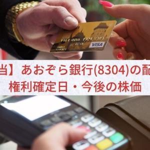 【高配当】あおぞら銀行(8304)の配当金・権利確定日・今後の株価