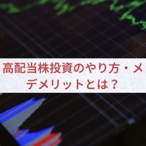 【必見】高配当株投資のやり方・メリット・デメリットとは?