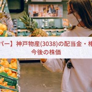 【業務スーパー】神戸物産(3038)の配当金・権利確定日・今後の株価