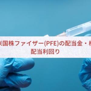 【高配当】米国株ファイザー(PFE)の配当金・権利確定日・配当利回り
