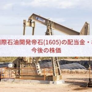 【高配当】国際石油開発帝石(1605)の配当金・権利確定日・今後の株価
