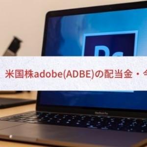 【期待大】米国株adobe(ADBE)の株価、配当、今後の業績について