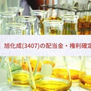 【高配当】旭化成(3407)の配当金・権利確定日・株価
