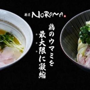 [注目]奈良県のラーメン好きに朗報!奈良県の超人気店NOROMAのラーメンがウーバーイーツで注文可能に!初回注文の方にはクーポンもあるよ