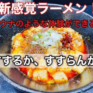 【新店舗】ラーメン×学生起業家×サウナ?売れるに決まってるやん。奈良の話題店