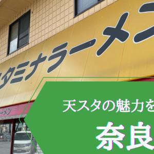 天理スタミナラーメン本店の魅力を徹底解説!