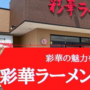 天理市で有名な彩華ラーメン本店の魅力を徹底解説!
