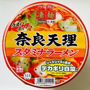 凄麺 奈良天理スタミナラーメンの麺は凄い