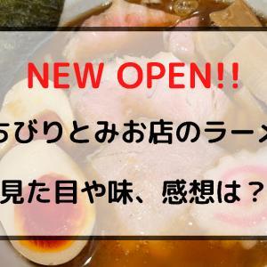 【新店舗】麺屋いちびりとみお店のメニューや食べた感想は?