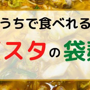 袋麺の寿がきや即席奈良天理醤油ラーメンはスープが美味しい