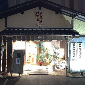 桜井市で「ぐぅたら」という美味しいラーメン屋を発見しました