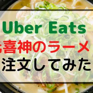 Uber Eats (ウーバーイーツ)で元喜神のラーメンを食べた感想とメニューは?